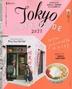 [해외]東京カフェ 2021