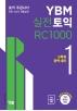 YBM 실전토익 RC 1000. 1