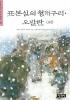 표본실의 청개구리 오발탄(외)(논술대비 한국명작 11)