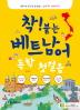 베트남어 독학 첫걸음(착! 붙는)(CD1장포함)