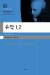 유작 I. 2(한국어 칸트전집 23.2)(양장본 HardCover)