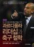 과르디올라 리더십과 축구철학(FC 바르셀로나의 황금시대를 이끈)