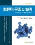 컴퓨터 구조 및 설계(5판)(CD1장포함)(양장본 HardCover)