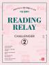 리딩 릴레이(Reading Relay) Challenger. 2