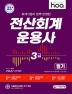 전산회계운용사 3급 필기(2021)(hoa)(개정판 2판)