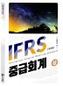 IFRS중급회계(상)(3판)(재무회계 시리즈 2)