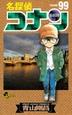 [보유]名探偵コナン 99