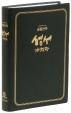 공동번역성서(검정비닐)(RCH72T-1C)(개정판)(중)(단본)(반양장)