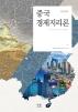 중국경제지리론(전면개정판)(양장본 HardCover)