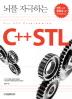 C++ STL(뇌를 자극하는)