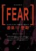 공포의 문화
