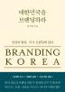 대한민국을 브랜딩하라