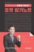 전한길 한국사  포켓 암기노트(2020)(스프링)