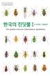 한국의 진딧물. 1