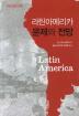 라틴아메리카 문제와 전망(중남미지역원 학술총서 17)(양장본 HardCover)