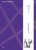 백치. 1(진형준 교수의 세계문학컬렉션 45)