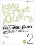 자바스크립트+jQuery 완전정복 스터디. 2: jQuery편(위키북스 웹동네 시리즈 4)