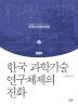 한국 과학기술 연구체제의 진화(한국의 과학과 문명 9)
