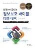 정보보호 바이블(입문+실무)(한권으로 끝내는)(리질리언스 시리즈)