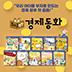 [글뿌리] 호기심 빵빵 경제동화 (전10권)