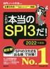 [해외]これが本當のSPI3だ! 2022年度版