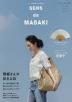 [�ؿ�]SENS DE MASAKI ����ب��ٺ�骷����Ρ�� VOL.4(2016����)