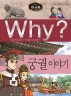 Why? 한국사: 궁궐 이야기(초등 역사 학습만화 13)(양장본 HardCover)
