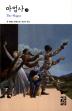 마법사(하)(열린책들 세계문학 113)(양장본 HardCover)