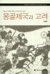 몽골제국과 고려(규장각한국학연구원 한국학모노그래프 47)