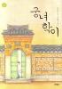 궁녀 학이(보름달문고 27)