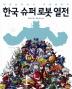 한국 슈퍼 로봇 열전