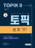 한국어능력시험 TOPIK 2(토픽 2) 쓰기(2021)(개정판 11판)
