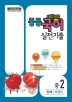 중학 국어 중2-2 중간고사 대비 실전기출(천재 박영목)(2019)(내신100점)