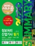정보처리산업기사 필기(2020)(시나공 Summary)