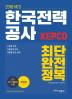 NCS 한국전력공사(KEPCO) 최단 완전정복(2018)