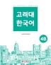 고려대 한국어 4B