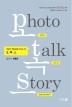 포톡스: 마음의 주름살을 펴 주는 책