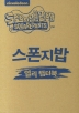 SpongeBob SquarePants 스폰지밥 얼리 챕터북 8종 세트 (Paperback + Audio CD 증정)