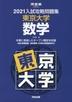 [해외]'21 入試攻略問題集 東京大學 數學