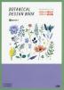 [해외]かわいい南佛のデザイン素材集 ボタニカルデザインブック