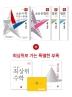 디딤돌 초등 국수사과 전과목 세트 4-2(2021)(전4권)