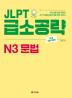 JLPT 급소공략 N3 문법(2판)