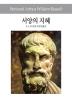 서양의 지혜(3판)(세계사상전집 98)