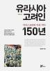 유라시아 고려인 150년(개정증보판)(양장본 HardCover)