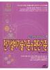 전기설비 기술기준 및 판단기준(2011)(요점정리 시리즈 7)