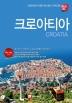 크로아티아(2021~2022)(해시태그)