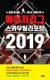메이저리그 스카우팅리포트(2019)