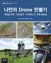 나만의 Drone 만들기(에이콘 임베디드 시스템 프로그래밍 시리즈)