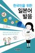 한국인을 위한 일본어 발음