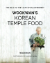 Wookwan's Korean Temple Food(우관의 한국사찰음식)(양장본 HardCover)